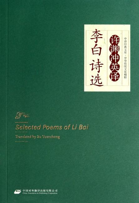 中华传统文化精粹·许渊冲英译李白诗选