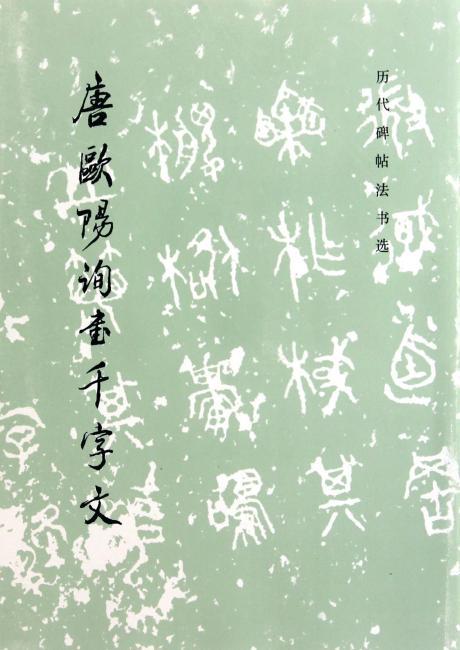 历代碑帖法书选·唐欧阳询书千字文(1.2)