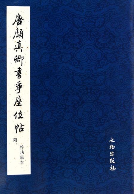 唐颜真卿书争座位帖(附启功临本)(1.2)