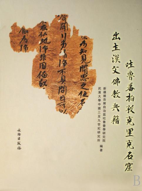 吐鲁番柏孜克里克石窟出土汉文佛教典籍(盒)