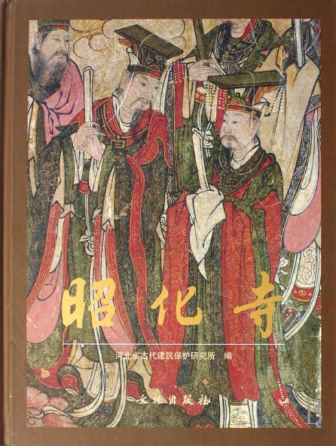 昭化寺(精)