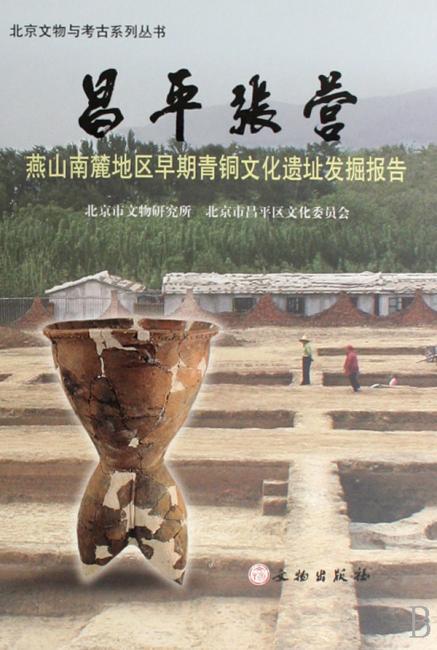 昌平张营-燕山南麓地区早期青铜文化遗址发掘报告(精)
