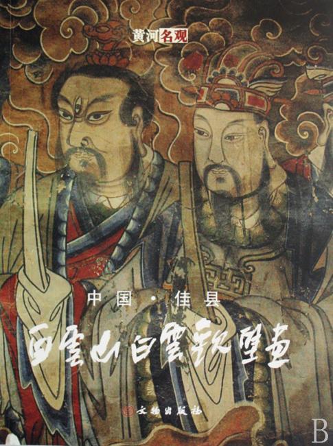 中国佳县白云山白云观壁画(平)