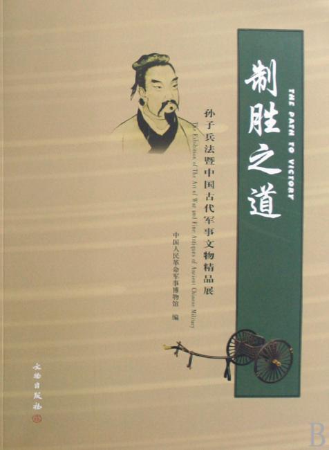 制胜之道-孙子兵法暨中国古代军事文物精品展(平)