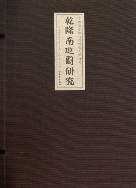 乾隆南巡图研究(精)