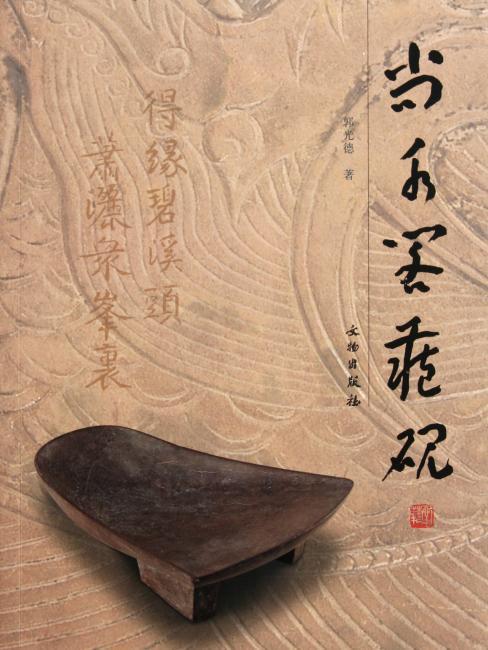 尚水阁藏砚(平)