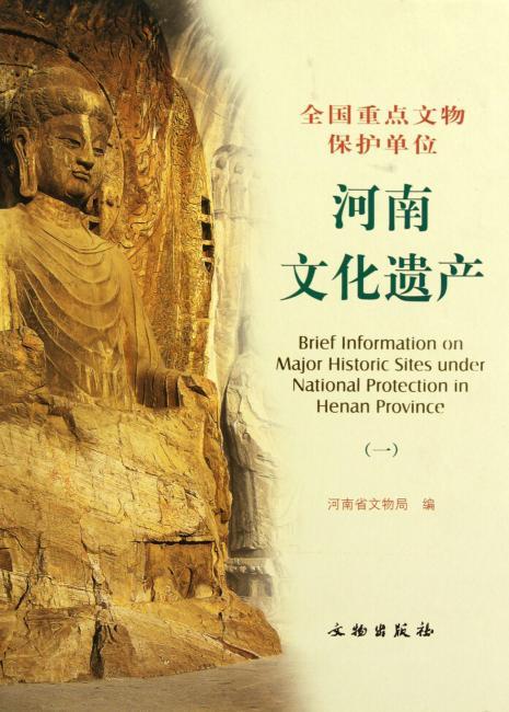 河南文化遗产.1 全国重点文物保护单位(精)