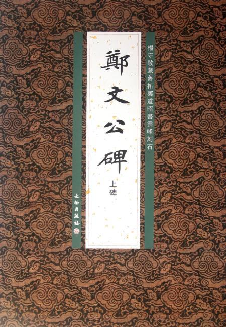 郑文公碑上碑(平)