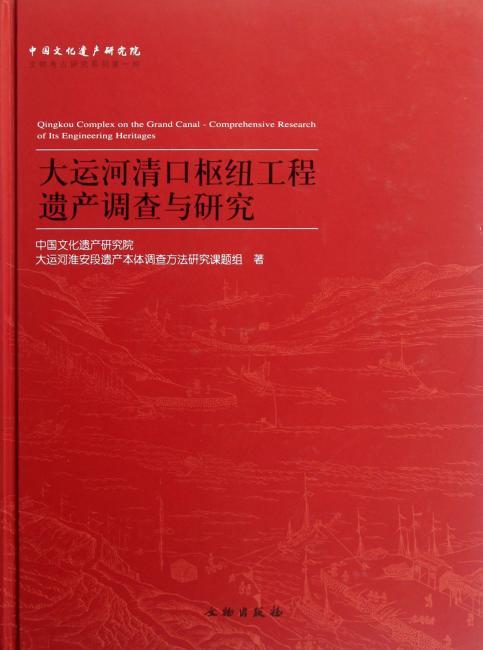 大运河清口枢纽工程遗产调查与研究(精)