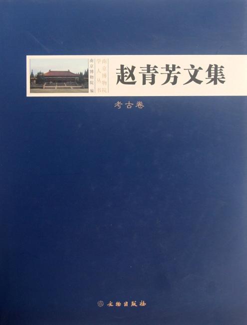 赵青芳文集·考古卷(精)