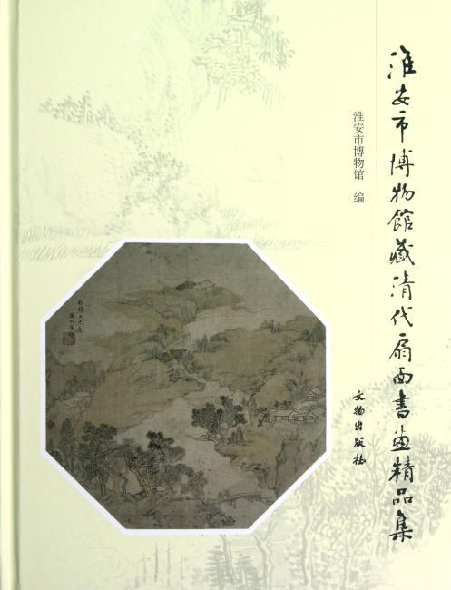 淮安市博物馆藏清代扇面书画精品集(精)