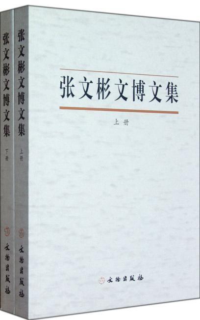 张文彬文博文集(上下册)(平)
