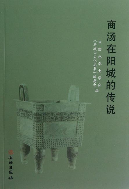 商汤在阳城的传说(平)