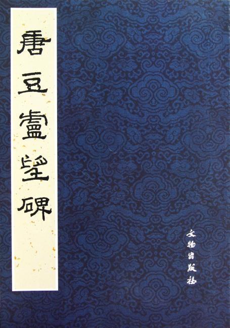 唐豆卢望碑(平)
