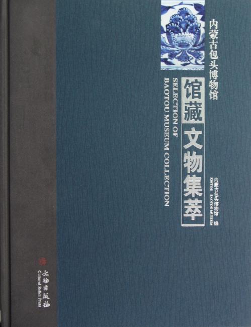 内蒙古包头博物馆馆藏文物集萃(精)