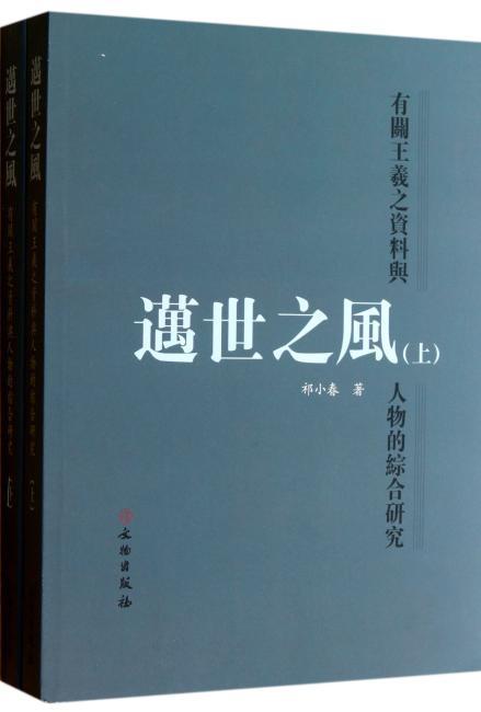 迈世之风-有关王羲之资料与人物的综合研究(平)