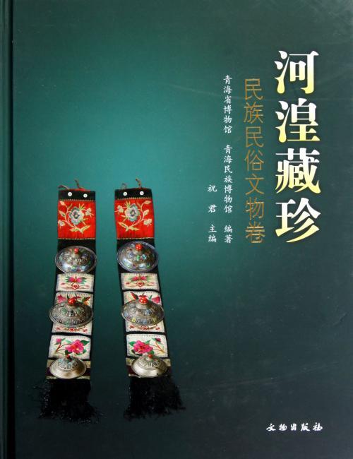 河湟藏珍:民族民俗文物卷(精)