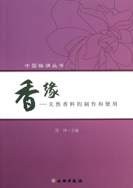 香缘:天然香料的制作和使用(平)