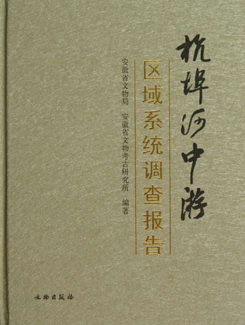 杭埠河中游区域系统调查报告(精)
