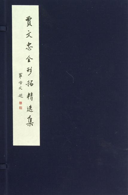 贾文忠全形拓精选集(函)