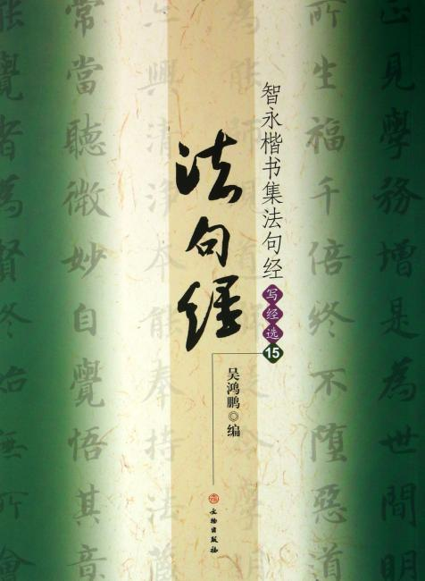 智永楷书集法句经/写经选15(平)