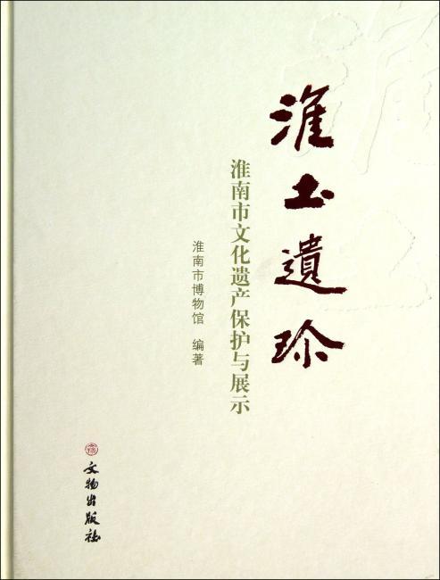 淮土遗珍:淮南市文化遗产保护与展示(精)