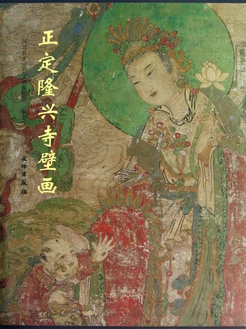 正定隆兴寺壁画(精)