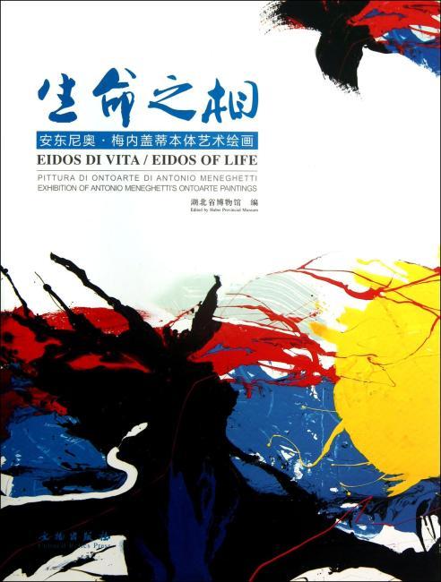 生命之相——安东尼奥 梅内盖蒂本体艺术绘画