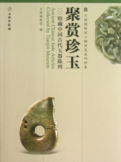 聚赏珍玉——馆藏中国古代玉器陈列