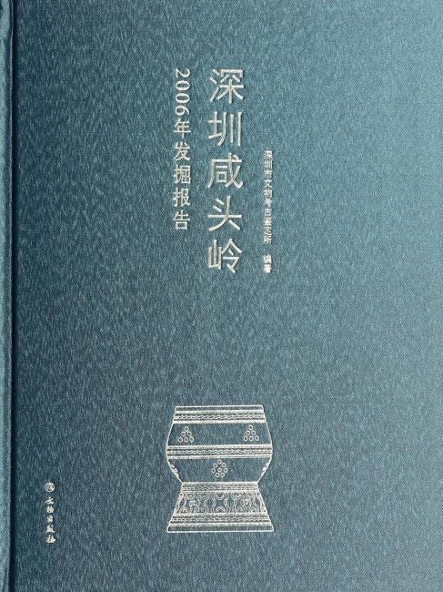 深圳咸头岭——2006年发掘报告