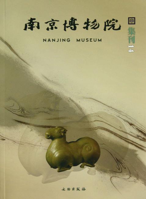 南京博物院集刊14