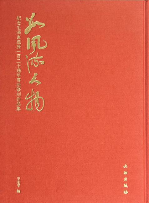 数风流人物——纪念毛泽东诞辰一百二十周年书法篆刻作品集
