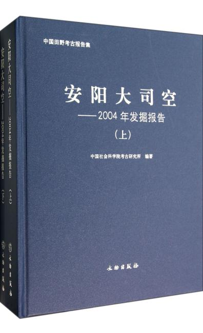 安阳大司空——2004年发掘报告(上、下册)