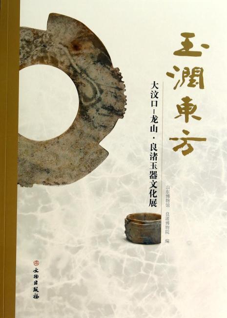 玉润东方:大汶口——龙山·良渚玉器文化展