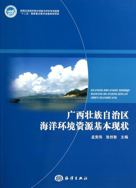 广西壮族自治区海洋环境资源基本现状