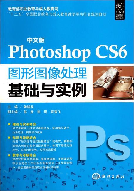 中文版Photoshop CS6图形图像处理基础与实