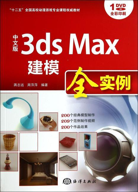 中文版3ds max 建模全实例