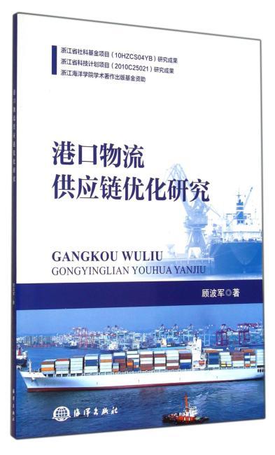 港口物流供应链优化研究