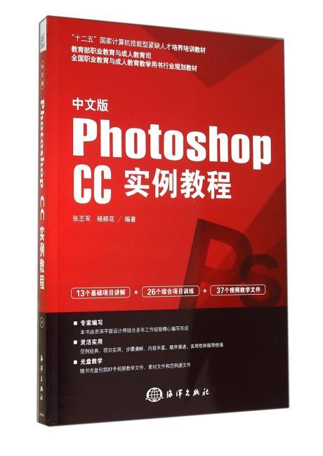 中文版Photoshop CC实例教程