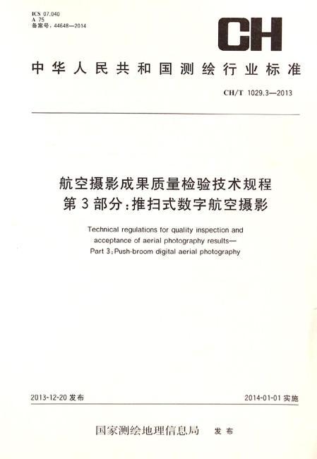 测绘行业标准·航空摄影成果质量检验技术规程 第3部分:推扫式数字航空摄影——CH/T 1029.3—2013