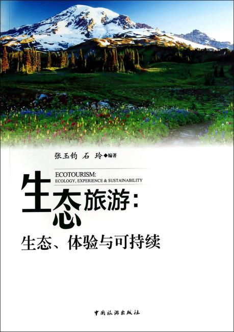 生态旅游:生态、体验与可持续