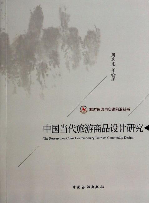 中国当代旅游商品设计研究