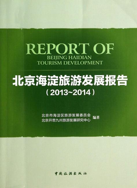 北京海淀旅游发展报告2013-2014