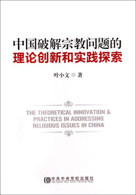 中国破解宗教问题的理论创新和时间探索