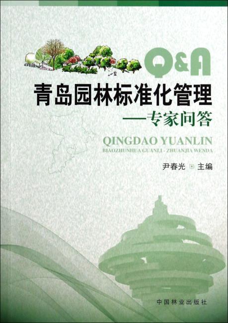 青岛园林标准化管理—专家问答