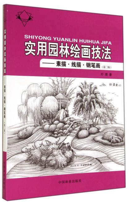 实用园林绘画技法—素描、线描、钢笔画(第2版)