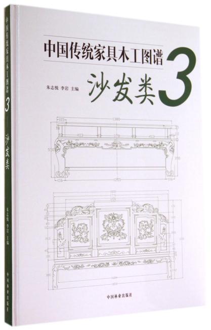 中国传统家具木工图谱3—沙发类