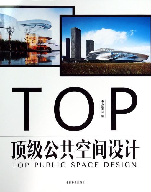 顶级公共空间设计(亚太名家设计系列)
