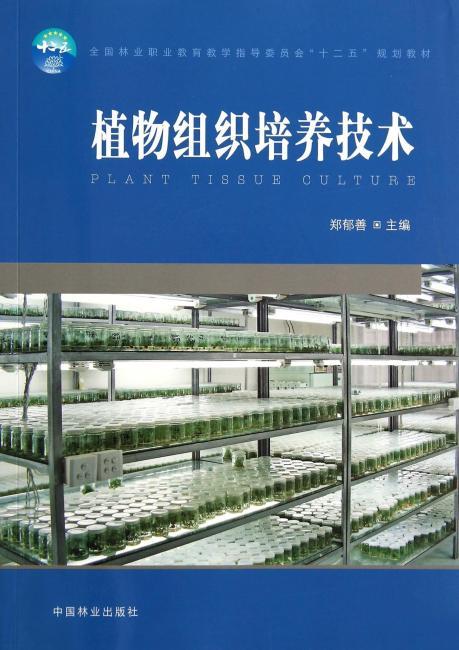 植物组织培养技术(林业职业教育)