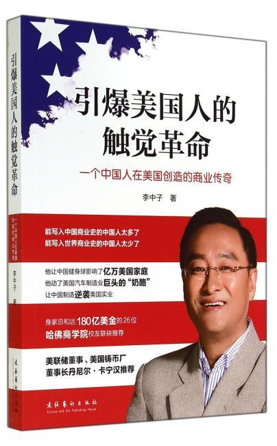 引爆美国人的触觉革命-能写入中国商业史的中国商人多若星辰,能写入世界商业史的中国商人屈指可数。李中子,就是注定要被写入世界商业史的中国商人。